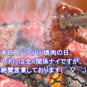 本日 8/29(火) 焼肉の日
