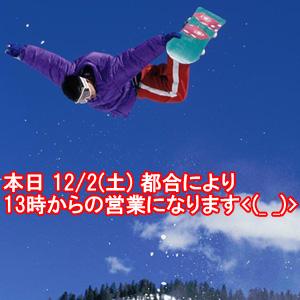 本日 12/2(土) 都合により  17時迄の営業になります<(_ _)>