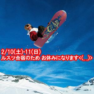 2/10(土)-11(日)  ルスツ合宿のため お休みになります<(_ _)>