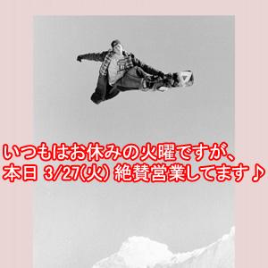 本日 3/27(火) 絶賛営業しております(^^)