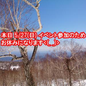 本日 5/27(日) イベント参加のため お休みになります<(_ _)>