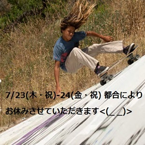 2020.7/23(木・祝)-24(金・祝)  お休みです<(_ _)>