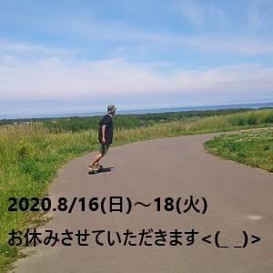 2020.8/16(日)-18(火) お休みさせていただきます<(_ _)>