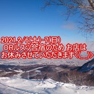 2021.2/6(土)-7(日) お休みです<(_ _)>