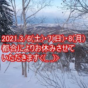 2021.3/6(土)・7(日)・8(月) お休みです(^_^;)
