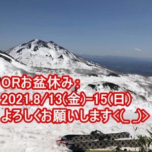 お盆休み:2021.8/13(金)-15(日)